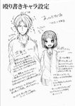 1boy 1girl akkun_to_kanojo character_profile kagari_atsuhiro kakitsubata_waka katagiri_non monochrome original translated