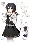 1girl 1other alternate_costume belt black_dress black_hair black_legwear commentary_request cropped_legs dress feet_out_of_frame grey_eyes hair_ornament hairclip highres kantai_collection leg_grab multiple_views oyashio_(kantai_collection) pantyhose standing sweater translation_request white_background white_sweater yunamaro