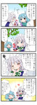 2girls 4koma ahoge apron blue_eyes blue_hair blush braid cellphone character_doll comic commentary doll hair_ribbon heart heterochromia izayoi_sakuya juliet_sleeves long_sleeves maid maid_apron maid_headdress multiple_girls phone puffy_short_sleeves puffy_sleeves remilia_scarlet ribbon short_hair short_sleeves silver_hair sparkle squiggle tatara_kogasa touhou translated tree twin_braids vest waving wings yuzuna99