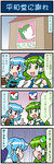 2girls 4koma artist_self-insert bird blue_eyes blue_hair building comic commentary detached_sleeves frog_hair_ornament green_eyes green_hair hair_ornament hair_tubes heterochromia highres holding holding_umbrella index_finger_raised juliet_sleeves kochiya_sanae long_hair long_sleeves mizuki_hitoshi multiple_girls nontraditional_miko open_mouth oriental_umbrella puffy_sleeves red_eyes short_hair sign smile snake_hair_ornament surprised tatara_kogasa touhou translated umbrella vest