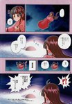 2girls absurdres alison_(alison_air_lines) alternate_hairstyle black_hair black_hole_(space) bow bowtie comic fujiwara_no_mokou highres hime_cut houraisan_kaguya huge_filesize japanese_clothes kimono long_hair long_sleeves multiple_girls page_number scan silhouette space star touhou translated twintails very_long_hair wide_sleeves
