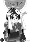 1girl :p blush bunny_pose fox_mask glasses greyscale hands_up japanese_clothes kantai_collection kimono looking_at_viewer makio_(makiomeigenbot) mask mask_on_head monochrome obi rating sash shikinami_(kantai_collection) short_hair simple_background smile solo tongue tongue_out translated upper_body white_background wide_sleeves yukata