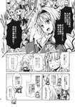 3girls alice_margatroid bangs blunt_bangs bow capelet comic crescent crescent_moon_pin doll frills greyscale hair_bow hat headband highres kirisame_marisa long_hair long_sleeves mob_cap monochrome multiple_girls nightgown page_number pajamas patchouli_knowledge scan shanghai_doll side_ponytail suichuu_hanabi touhou translated very_long_hair