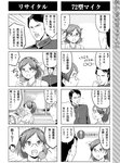 1boy 1girl 4koma comic crossover ginga_eiyuu_densetsu glasses greyscale kantai_collection kirishima_(kantai_collection) monochrome nontraditional_miko oskar_von_reuenthal ryp(ripu)_(ryprain) speech_bubble translation_request