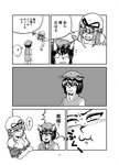 2girls :3 :t animal_ears breasts cat_ears chanta_(ayatakaoisii) chen cleavage closed_mouth doujinshi dress fourth_wall gap greyscale hat highres large_breasts mob_cap monochrome multiple_girls page_number puffy_short_sleeves puffy_sleeves sanpaku short_sleeves sweatdrop touhou translation_request vest yakumo_yukari