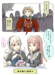 3girls armor black_gloves black_hairband blonde_hair blue_eyes bridal_gauntlets cape crown double_bun edelgard_von_hresvelgr_(fire_emblem) felicia_(fire_emblem_if) female_my_unit_(fire_emblem_if) fire_emblem fire_emblem:_fuukasetsugetsu fire_emblem_if gloves hair_ornament hairband headpiece juliet_sleeves long_hair long_sleeves maid maid_headdress multiple_girls my_unit_(fire_emblem_if) open_mouth parted_lips pink_hair pointy_ears ponytail puffy_sleeves red_eyes robaco translation_request upper_body white_hair