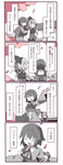 1boy 1girl 4koma closed_eyes comic fuukadia_(narcolepsy) hairband konpaku_youki konpaku_youki_(ghost) saigyouji_yuyuko saigyouji_yuyuko_(living) scar short_hair smile spot_color touhou translated