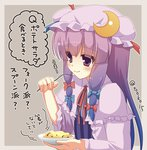 15_(tooka) 1girl artist_name bow crescent eating fork hair_bow hat long_hair patchouli_knowledge purple_eyes purple_hair ribbon smile solo touhou translation_request