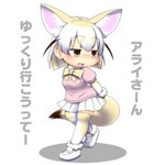 1girl :d animal_ears arms_behind_back bangs blonde_hair bow bowtie breasts brown_eyes chibi commentary_request extra_ears eyebrows_visible_through_hair fennec_(kemono_friends) fox_ears fox_girl fox_tail full_body hinotama_(hinotama422) kemono_friends medium_breasts miniskirt multicolored_hair no_nose open_mouth pleated_skirt puffy_short_sleeves puffy_sleeves shadow shoes short_hair short_sleeves simple_background skirt smile solo tail thighhighs translation_request white_background white_footwear white_hair white_skirt yellow_bow yellow_neckwear zettai_ryouiki