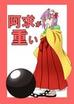 1girl ball_and_chain_restraint comic cover cover_page doujin_cover flower greenkohgen hair_flower hair_ornament hieda_no_akyuu highres japanese_clothes kimono long_sleeves purple_eyes purple_hair short_hair touhou wide_sleeves