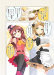 2girls animal_ears apron ascot bangs bell bell_choker belt black_choker black_dress black_hair black_legwear blush bow braid breast_hold breasts brown_eyes brown_hair butter cafe-chan_to_break_time cafe_(cafe-chan_to_break_time) cheese choker coffee_beans collared_shirt comic cow_ears cream dress food green_eyes hair_between_eyes hair_over_shoulder hand_in_hair hand_on_hip hat hat_bow ladle long_hair looking_at_viewer maid_apron maid_headdress milk_(cafe-chan_to_break_time) multiple_girls open_mouth pantyhose pink_bow pink_shirt porurin red_footwear red_skirt shirt single_braid single_wrist_cuff skirt smile star stepped_on upper_teeth v-shaped_eyebrows yellow_neckwear