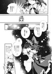 2girls ascot bow comic detached_sleeves flower frills greyscale hair_bow hair_flower hair_ornament hair_tubes hakurei_reimu hieda_no_akyuu highres japanese_clothes kimono long_skirt long_sleeves monochrome multiple_girls page_number scan shirt short_hair skirt sleeveless sleeveless_shirt torii_sumi touhou translated