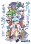 backpack bag bespectacled blonde_hair blue_eyes blue_hair book bow breasts brown_eyes chair chibi cirno colonel_aki comic commentary_request cover cover_page crossed_legs daiyousei dress english fairy_wings frog glasses globe green_eyes green_hair grin hair_bobbles hair_bow hair_ornament hair_ribbon hardboiled_egg hat holding holding_book kawashiro_nitori labcoat large_breasts letty_whiterock moriya_suwako open_mouth purple_eyes purple_hair ribbon rocket sitting smile standing star_(sky) teeth touhou translation_request twintails ufo wings