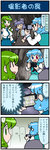3girls 4koma animal_ears artist_self-insert blue_hair breasts camera capelet closed_eyes comic commentary detached_sleeves dress frog_hair_ornament green_eyes green_hair grey_dress grey_hair hair_ornament heterochromia highres juliet_sleeves kochiya_sanae large_breasts long_sleeves mizuki_hitoshi mouse_ears mouse_tail multiple_girls nazrin open_mouth puffy_sleeves real_life_insert shirt skirt smile snake_hair_ornament tail tatara_kogasa touhou translated vest