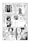 1boy 3girls @_@ admiral_(azur_lane) azur_lane cellphone closed_eyes comic commentary_request crossover dreaming highres kantai_collection kuroshio_(kantai_collection) masara monochrome multiple_girls namesake nightmare open_mouth pajamas phone salute shaded_face shiranui_(azur_lane) shiranui_(kantai_collection) smartphone sweat sweatdrop translation_request