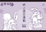 4girls :< >_< ahoge animal_ears annie_hastur beancurd blush carrying cat_ears chinese circlet closed_eyes crying emilia_leblanc expressionless fake_animal_ears feathers full_body gem hairband height_difference hug jitome katarina_du_couteau league_of_legends letterboxed long_hair monochrome morgana motion_lines multiple_girls navel outdoors pointy_ears pulling purple shorts sitting speech_bubble star stomach talking tears translation_request wings