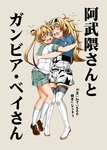 2girls abukuma_(kantai_collection) beige_background belt blonde_hair blue_eyes breasts comic commentary_request cover cover_page double_bun flying_sweatdrops gambier_bay_(kantai_collection) green_eyes hairband hug kantai_collection large_breasts multiple_girls open_mouth pleated_skirt scared school_uniform serafuku shino_(ponjiyuusu) short_sleeves shorts skirt sweatdrop thighhighs translated twintails zettai_ryouiki