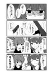 2girls bangs collarbone comic commentary dog_tags eyebrows_visible_through_hair folded_ponytail greyscale gun holding holding_gun holding_weapon inazuma_(kantai_collection) kantai_collection kongou_(kantai_collection) long_hair looking_at_viewer monochrome motion_blur multiple_girls open_mouth running sweat translated weapon yua_(checkmate)