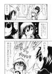 2girls :< :<> ahoge asymmetrical_wings ayaya~ bad_id bad_pixiv_id chibi comic glasses greyscale hat hidefu_kitayan houjuu_nue monochrome morichika_rinnosuke multiple_girls nue_(phrase) o_o on_head person_on_head shameimaru_aya tokin_hat touhou translated trembling window wings