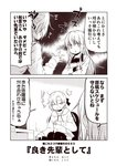 /\/\/\ 2girls 2koma akigumo_(kantai_collection) casual chair closed_eyes comic commentary_request crossed_arms desk empty_eyes hair_between_eyes hair_ribbon hand_up hibiki_(kantai_collection) hood hood_down hoodie jitome kantai_collection kouji_(campus_life) long_hair mole mole_under_eye monochrome multiple_girls no_hat no_headwear open_mouth pantyhose pleated_skirt ponytail remodel_(kantai_collection) ribbon school_uniform serafuku sidelocks sitting skirt surprised sweatdrop translated verniy_(kantai_collection)