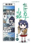 4koma 5girls arm_warmers asagumo_(kantai_collection) bamboo_shoot black_hair brown_hair comic commentary_request cutting_hair detached_sleeves double_bun dress fusou_(kantai_collection) futon green_hairband hair_bun hair_ornament hairband highres japanese_clothes kantai_collection light_brown_hair long_hair michishio_(kantai_collection) multiple_girls nontraditional_miko pinafore_dress remodel_(kantai_collection) scissors seiran_(mousouchiku) severed_hair shirt short_sleeves short_twintails silver_hair suspenders translation_request twintails wavy_hair white_shirt yamagumo_(kantai_collection) yamashiro_(kantai_collection)