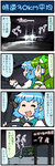 2girls 4koma artist_self-insert blue_hair car comic commentary driving empty_eyes frog_hair_ornament green_eyes green_hair ground_vehicle hair_ornament hair_tubes highres juliet_sleeves karakasa_obake kochiya_sanae lens_flare long_hair long_sleeves mizuki_hitoshi motor_vehicle multiple_girls night night_sky puffy_sleeves real_life_insert seatbelt short_hair side_mirror sign sky snake_hair_ornament star_(sky) steering_wheel sweatdrop tatara_kogasa touhou translated umbrella vehicle_interior vest