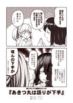 +++ 2girls 2koma ^_^ ^o^ akitsu_maru_(kantai_collection) casual closed_eyes comic commentary_request cup drinking_glass greyscale grin hand_on_own_cheek hands_together holding holding_cup kantai_collection kouji_(campus_life) long_hair long_sleeves monochrome multiple_girls open_mouth revision ryuujou_(kantai_collection) shaded_face short_hair slit_pupils smile speech_bubble translated twintails