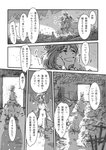 2girls animal_ears cat_ears cat_girl cat_tail chen comic dress fox_ears fox_girl fox_tail greyscale hat highres long_sleeves mob_cap monochrome multiple_girls multiple_tails niy_(nenenoa) page_number short_hair tabard tail touhou translated yakumo_ran younger
