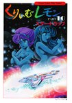 2girls 80s absurdres antenna_hair character_request copyright_name cover cover_page covering covering_breasts cream_lemon crossed_arms fairydust hairband highres konoma_waho long_hair multiple_girls nude official_art oldschool open_mouth scan short_hair space space_craft star_trap star_trek translated