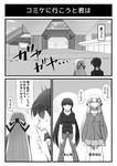 ... 2girls alternate_hairstyle azuman bespectacled bow casual comic contemporary cross denim fujiwara_no_mokou glasses greyscale hair_bow hair_ornament houraisan_kaguya jacket jeans jewelry long_hair miniskirt monochrome multiple_girls necklace pants shaded_face skirt touhou translated twintails very_long_hair