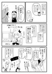 3girls artist_self-insert braid chair chinese_clothes comic computer covering_face crack desk double_facepalm facepalm hat highres hong_meiling keyboard long_hair monitor monochrome mouse multiple_girls no_pupils remilia_scarlet ribbon shirt shorts star sweat touhou translation_request tsukumo_benben twintails very_long_hair warugaki_(sk-ii)