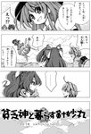 ... 2018 3girls :d ahoge bow cloud comic commentary_request debt greyscale hair_bow hand_up hat hill hinanawi_tenshi hood hoodie japanese_clothes keystone kimono long_hair looking_at_another looking_at_viewer monochrome multiple_girls obi open_mouth outdoors petticoat rock rope sash shope short_hair sidelocks skirt sky smile spoken_ellipsis sukuna_shinmyoumaru sweatdrop touhou translation_request wing_collar yorigami_shion