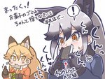 ! 2girls animal_ears bangs bikkuriman black_gloves black_neckwear black_shirt blue_jacket blush bow bowtie breast_pocket closed_mouth directional_arrow eating extra_ears ezo_red_fox_(kemono_friends) food food_in_mouth fox_ears fox_tail gloves grey_hair heart holding jacket kemono_friends long_hair mouth_hold multiple_girls necktie orange_eyes orange_hair pocket shirt silver_fox_(kemono_friends) simple_background smelling spoken_exclamation_mark spoken_heart sweatdrop tail tanaka_kusao thumbs_up translation_request wafer white_background