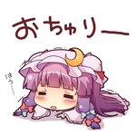 15_(tooka) 1girl =_= bow chibi hat hat_bow long_hair lying mob_cap on_stomach open_mouth patchouli_knowledge purple_hair solo touhou trembling
