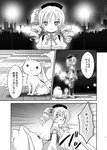 1girl beret boots bow breasts building comic corset detached_sleeves drill_hair fingerless_gloves flower from_side gloves greyscale hair_flower hair_ornament hat kyubey lamppost long_hair long_sleeves looking_back looking_down magical_girl mahou_shoujo_madoka_magica monochrome nanase_miori night night_sky open_mouth outdoors pleated_skirt profile puffy_short_sleeves puffy_sleeves ribbon short_sleeves skirt sky speech_bubble standing star_(sky) thighhighs tomoe_mami twin_drills white_bow white_ribbon