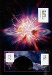 absurdres alison_(alison_air_lines) black_hole_(space) comic explosion highres huge_filesize no_humans page_number planet scan sky space star star_(sky) starry_sky touhou translated
