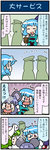 /\/\/\ 3girls 4koma animal_ears artist_self-insert blue_eyes blue_hair blush closed_eyes comic commentary eyebrows_visible_through_hair geta gradient gradient_background green_hair hat heterochromia highres holding holding_umbrella karakasa_obake kochiya_sanae kyubey long_hair mahou_shoujo_madoka_magica mizuki_hitoshi mouse_ears multiple_girls nazrin open_mouth oriental_umbrella peaked_cap purple_hair red_eyes short_hair silhouette sitting sitting_on_head sitting_on_person smile surprised sweat sweatdrop tatara_kogasa touhou translated umbrella