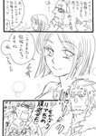 2girls 3boys beard blush bob_cut cape caster check_translation closed_eyes comic facial_hair fate/stay_night fate/zero fate_(series) genderswap gilgamesh glasses greyscale hin monochrome multiple_boys multiple_girls rider_(fate/zero) sensha_otoko smile translated translation_request uryuu_ryuunosuke waver_velvet