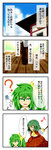 3girls 4koma absurdres blue_hair cirno comic daiyousei green_hair highres kazami_yuuka multiple_girls potato_pot touhou translated