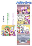 +++ /\/\/\ 4koma 5girls :3 :< :d =_= bangs bathhouse blonde_hair blunt_bangs bookshelf bow braid chestnut_mouth colonel_aki comic commentary crescent crescent_hair_ornament dress flandre_scarlet flying_sweatdrops garbage hair_bow hair_ornament hat hong_meiling izayoi_sakuya lavender_hair long_hair mob_cap multiple_girls net o_o open_mouth patchouli_knowledge purple_eyes purple_hair red_hair remilia_scarlet short_sleeves sidelocks silver_hair smile sparkle surprised sweatdrop table touhou translated turn_pale twin_braids wings