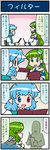 2girls 4koma artist_self-insert blue_eyes blue_hair closed_eyes comic commentary detached_sleeves frog_hair_ornament green_eyes green_hair hair_ornament hair_tubes head_bump heterochromia highres holding_menu japanese_clothes juliet_sleeves kochiya_sanae long_hair long_sleeves menu mizuki_hitoshi multiple_girls nontraditional_miko open_mouth puffy_sleeves red_eyes short_hair sitting smile snake_hair_ornament tatara_kogasa tearing_up touhou translated vest wide_sleeves