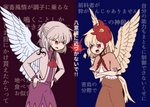 2girls anger_vein animal animal_on_head arguing ascot bangs bird bird_on_head bird_tail bird_wings blonde_hair buna_shimeji_(keymush) chicken cowboy_shot crossed_arms d: dress feathered_wings half_updo hands_on_hips kishin_sagume lightning_glare long_sleeves looking_at_another multiple_girls niwatari_kutaka on_head open_mouth purple_dress red_eyes red_hair short_hair sidelocks single_wing spark touhou translation_request two-tone_background two_side_up white_hair wings
