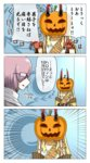 2girls blonde_hair comic commentary_request fate/grand_order fate_(series) glasses halloween_costume horns ibaraki_douji_(fate/grand_order) jack-o'-lantern japanese_clothes kimono long_hair mash_kyrielight multiple_girls oni oni_horns partially_translated pumpkin purple_hair short_hair translation_request yoroi_kabuto