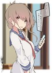 1girl ? blouse blurry blurry_background breasts brown_hair cellphone commentary eyebrows_visible_through_hair eyes_visible_through_hair fang folded_ponytail highres holding holding_phone inazuma_(kantai_collection) kantai_collection long_hair long_sleeves looking_at_viewer medium_breasts neckerchief phone red_eyes red_neckwear sakakiba_misogi school_uniform serafuku sidelocks signature sleeves_rolled_up smartphone solo speech_bubble translated white_blouse