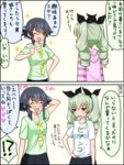 !? 2girls 2koma ;d anchovy arm_behind_head bangs black_hair black_ribbon black_skirt blush braid brown_eyes casual closed_eyes comic drill_hair eyebrows_visible_through_hair girls_und_panzer green_hair green_shirt hair_ribbon hand_on_hip highres italian long_hair long_sleeves looking_at_another multiple_girls one_eye_closed open_mouth pepperoni_(girls_und_panzer) pleated_skirt print_shirt purple_shirt red_eyes ribbon ruka_(piyopiyopu) shirt shirt_tug short_hair short_sleeves side_braid skirt smile sparkle spoken_interrobang standing sweatdrop t-shirt thumbs_up translated twin_drills twintails white_shirt