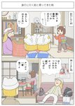 2koma 3girls animal_ears backpack bag beanie blonde_hair board_game bowl brown_hair bucket_hat cabinet calendar_(object) cat_ears cat_tail chair checkered chen coat comic couch cup daruma_doll dog fujiko_f_fujio_(style) glasses hand_up handbag hat jacket jewelry karimei kokeshi kotatsu long_hair mob_cap monkey multiple_girls multiple_tails open_mouth overcoat pants partially_translated pillow_hat plate pot short_hair shougi shouji single_earring sitting sliding_doors slippers socks stove sweater tabard table tail tatami television touhou translation_request two_tails vase yakumo_ran yakumo_yukari yunomi zaisu