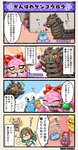 /\/\/\ 2girls 4koma >_< aburana_(flower_knight_girl) alcohol black_ribbon blonde_hair bow brown_hair bug centipede character_name comic commentary_request costume_request creature cup dreaming dress drinking_glass eating elbow_gloves extra_eyes flower flower_knight_girl food gloves green_bow green_ribbon hair_ribbon long_hair macaron multiple_girls nazuna_(flower_knight_girl) open_mouth ribbon rose saliva shaded_face shrinking sleeping sleeping_upright slug spanking sparkle speech_bubble strapless strapless_dress sweat tagme translation_request two_side_up white_dress wine wine_glass x_x zzz