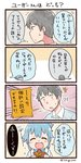 !? /\/\/\ 1boy 1girl 4koma ^_^ black_hair blue_hair blue_shirt blush_stickers brown_eyes chocolate closed_eyes collared_shirt comic commentary_request emphasis_lines frown hair_flaps holding_chocolate jitome labcoat notice_lines personification ponytail shirt sidelocks sweatdrop translation_request tsukigi turning_head twitter twitter-san twitter-san_(character) twitter_username valentine  _ 