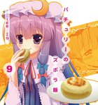 15_(tooka) 1girl bow cover cover_page crescent_hair_ornament eating food hair_bow hair_ornament hat patchouli_knowledge purple_eyes purple_hair solo touhou