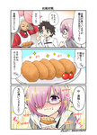 1girl 2boys 3koma apron archer black_hair blue_eyes comic commentary_request croquette dark_skin eating fate/grand_order fate/stay_night fate_(series) food fruit fujimaru_ritsuka_(male) gameplay_mechanics glasses hair_over_one_eye highres multiple_boys purple_eyes purple_hair shielder_(fate/grand_order) short_hair silver_hair sparkle sweat tomato translation_request yamato_nadeshiko